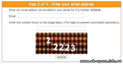 рис. №3 по теме: Как востановить пароль от uin