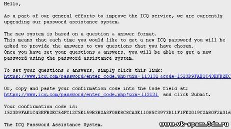 рис. №5 по теме: Как востановить пароль от uin